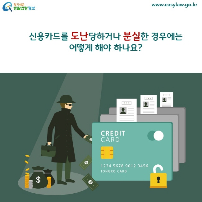 신용카드를 도난당하거나 분실한 경우에는 어떻게 해야 하나요?