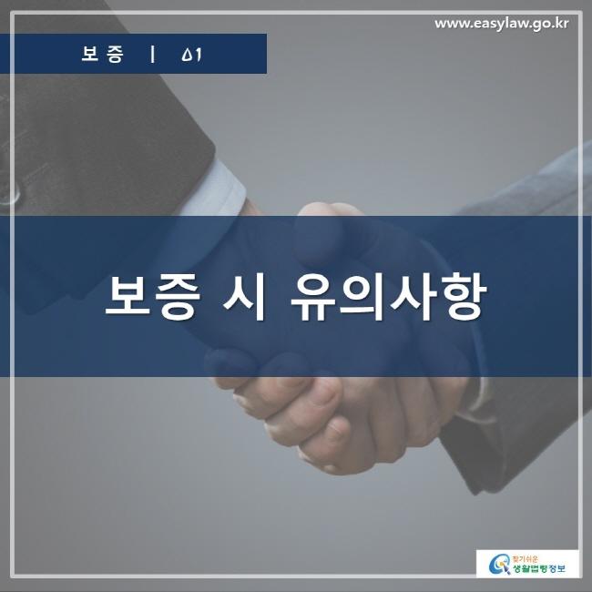 보증ㅣ 01 보증 시 유의사항 www.easylaw.go.kr 찾기 쉬운 생활법령정보 로고