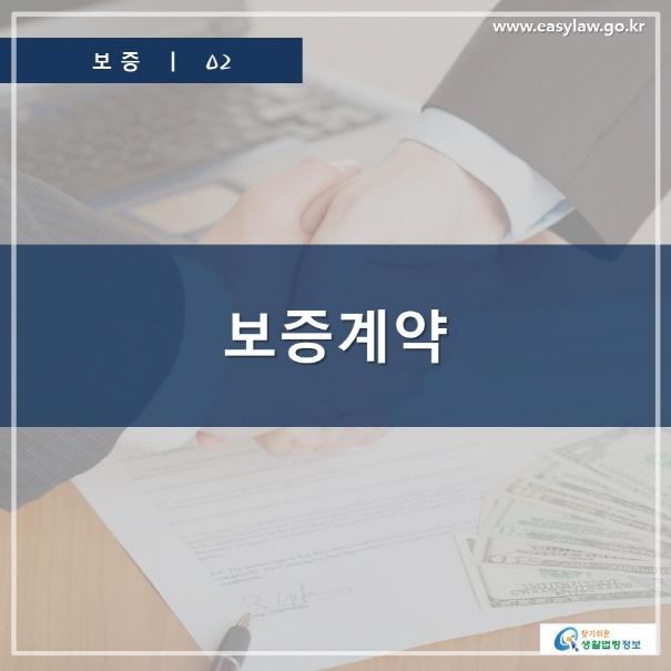 보증ㅣ02 보증계약 www.easylaw.go.kr 찾기 쉬운 생활법령정보 로고