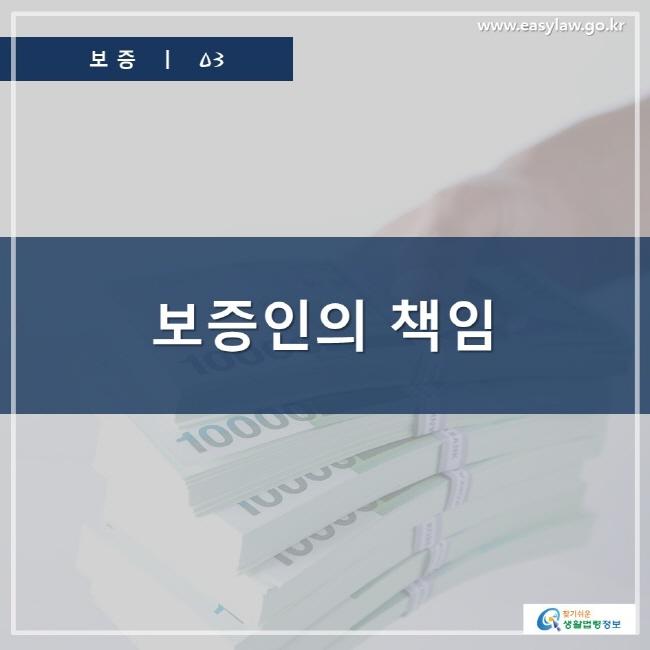보증ㅣ03 보증인의 책임 www.easylaw.go.kr 찾기 쉬운 생활법령정보 로고