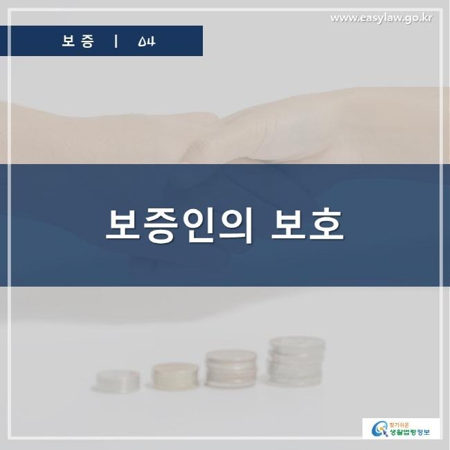 보증ㅣ04  보증인의 보호  www.easylaw.go.kr 찾기 쉬운 생활법령정보 로고