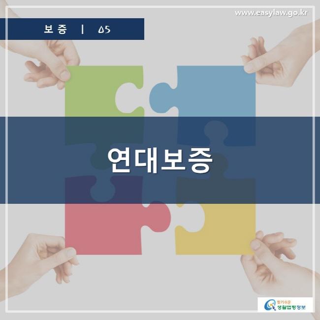 보증ㅣ05  연대보증  www.easylaw.go.kr  찾기 쉬운 생활법령정보 로고
