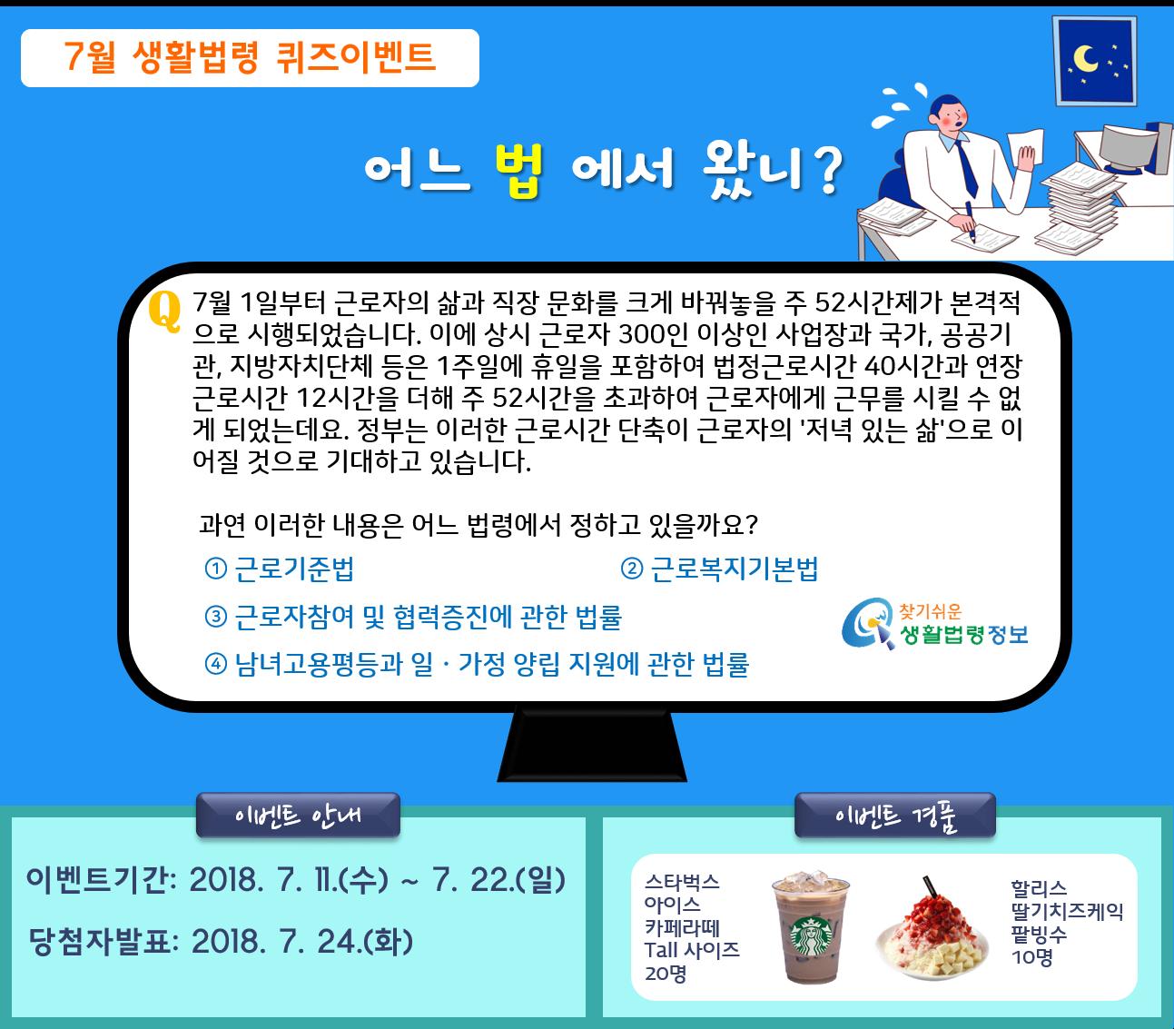 """2018년 7월 생활법령 퀴즈 이벤트 개최 """"어느 법에서 왔니"""""""
