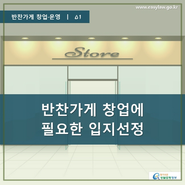 반찬가게 창업·운영 ㅣ 01, 반찬가게 창업에 필요한 입지선정, www.easylaw.go.kr, 찾기 쉬운 생활법령 정보 로고