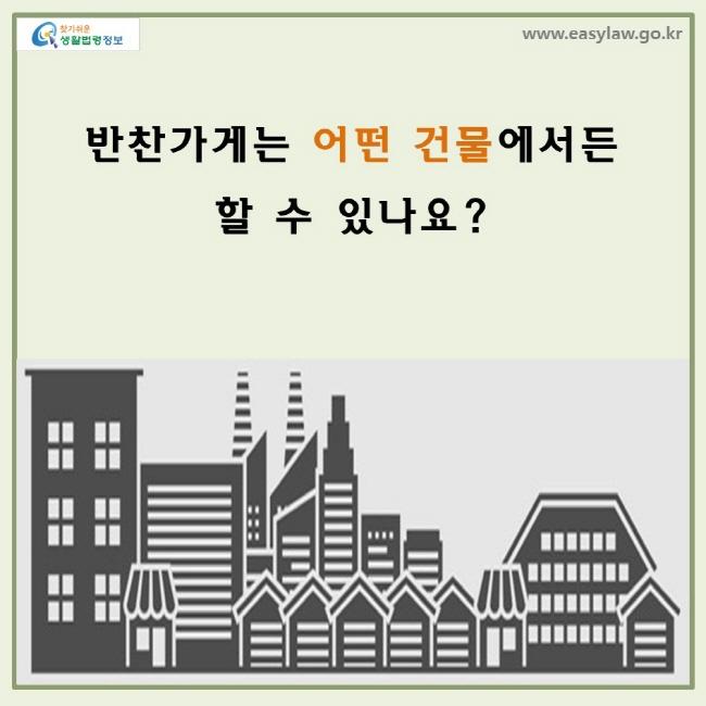 반찬가게는 어떤 건물에서든 할 수 있나요?