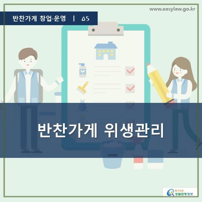 반찬가게 창업·운영 ㅣ 05, 반찬가게 위생관리, www.easylaw.go.kr, 찾기 쉬운 생활법령 정보 로고