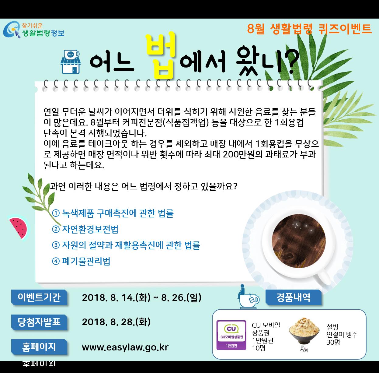 """2018년 8월 생활법령 퀴즈 이벤트 개최 """"어느 법에서 왔니"""""""