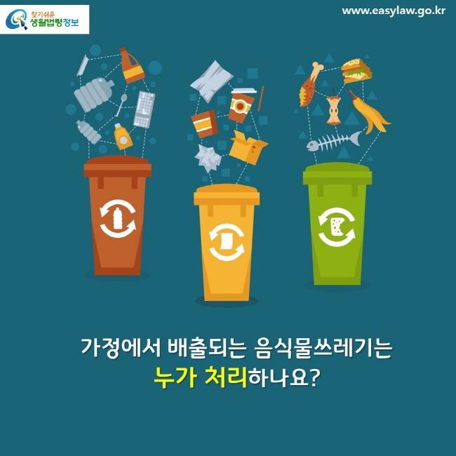 가정에서 배출되는 음식물쓰레기는 누가 처리하나요?