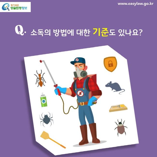 Q. 소독의 방법에 대한 기준도 있나요?