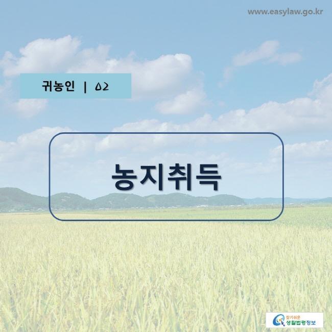 귀농인 | 02, 농지취득, www.easylaw.go.kr, 찾기 쉬운 생활법령정보 로고