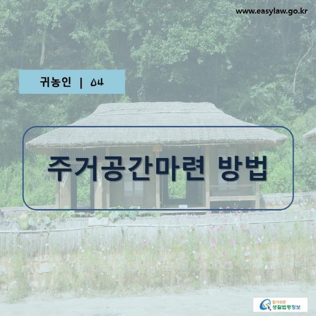 귀농인 | 04, 주거공간마련 방법, www.easylaw.go.kr, 찾기 쉬운 생활법령정보 로고