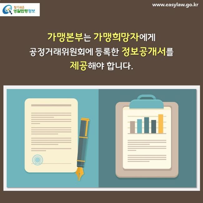가맹본부는 가맹희망자에게 공정거래위원회에 등록한 정보공개서를 제공해야 합니다.