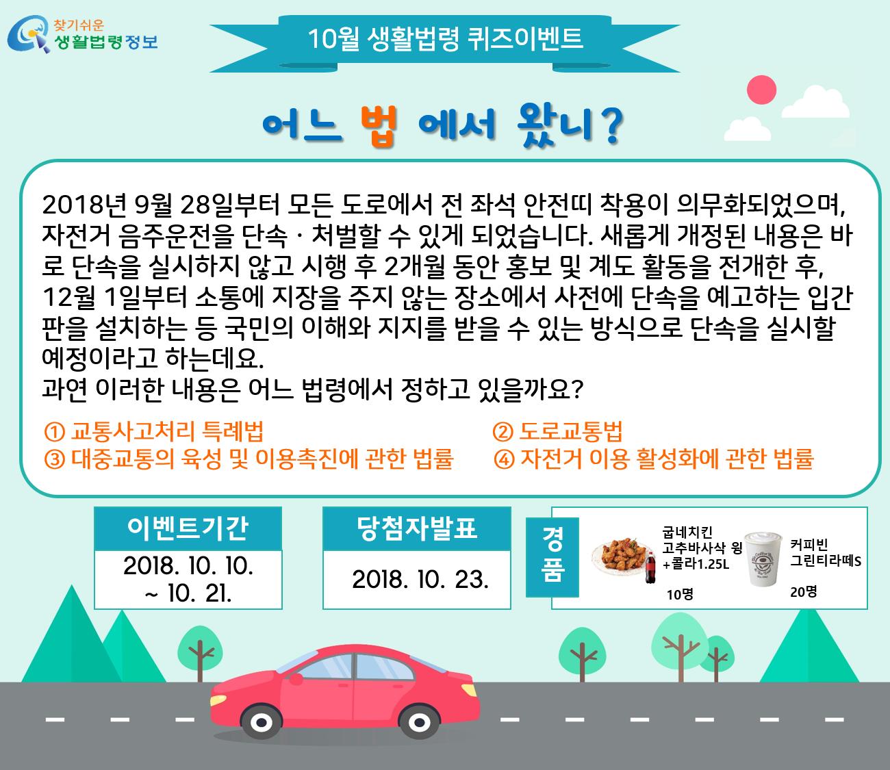 """2018년 10월 생활법령 퀴즈 이벤트 개최 """"어느 법에서 왔니"""""""
