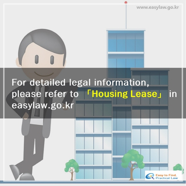 For detailed legal information, please refer to 「Housing Lease」 in easylaw.go.kr