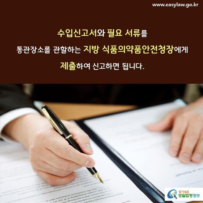수입신고서와 필요 서류를 통관장소를 관할하는 지방 식품의약품안전청장에게 제출하여 신고하면 됩니다.