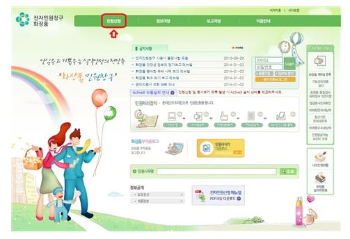 식품의약품안전처 전자민원창구 홈페이지