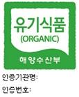 유기식품의 표시
