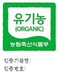 유기농 식품의 표시