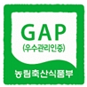 농림축산식품부의 초록색 GAP(우수관리인증) 표시