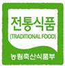 농림축산식품부의 초록색 전통식품 인증표시