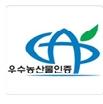 우수농산물인증이라고 적혀있는 이전의 우수관리인증 표시