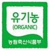 농림축산식품부의 초록색 유기농인증표시