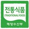 해양수산부의 초록색 전통식품 인증표시
