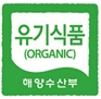해양수산부의 초록색 유기식품 인증표시
