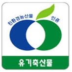 유기축산물 인증표시(구)