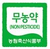 농림축산식품부의 초록색 무농약 인증표시