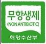 해양수산부의 초록색 무항생제 인증표시