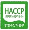 농림수산식품부의 해썹(HACCP, 위해요소관리우수)이라고 써져있는 이전의 인증표시