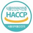 식품안전관리인증 해썹(HACCP)이라고 써져있는 식품의약품안전처의 하늘색 인증표시