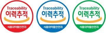 Traceability  이력추적 식품의약품안전처, Traceability  이력추적 식품의약품안전처, Traceability  이력추적 식품의약품안전처