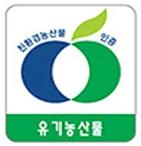 유기농산물 및 유기임산물 인증표지(구)