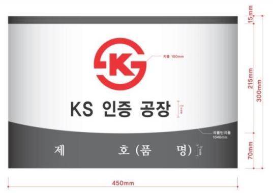 한국산업표준 인증을 받은 공장의 표시판 견본