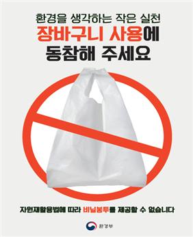 대규모점포 1회용 비닐봉투 사용금지 포스터입니다. 환경을 생각하는 작은 실천 장바구니 사용에 동참해주세요. 자원재활용법에 따라 비닐봉투를 제공할 수 없습니다. 라는 문구가 있습니다.