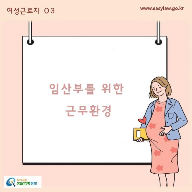 여성근로자 03 임산부를 위한 근무환경www.easylaw.go.kr  찾기쉬운 생활법령정보 로고