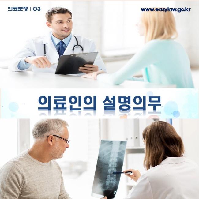 의료분쟁 | 03 의료인의 설명의무 www.easylaw.go.kr 찾기쉬운 생활법령정보 로고