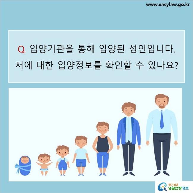 Q. 입양기관을 통해 입양된 성인입니다. 저에 대한 입양정보를 확인할 수 있나요?