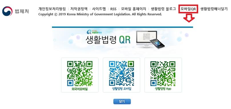 모바일 QR 을 클릭하면, QR코드를 통해 찾기 쉬운 생활법령정보의 각 홈페이지에 접속 할 수 있습니다.