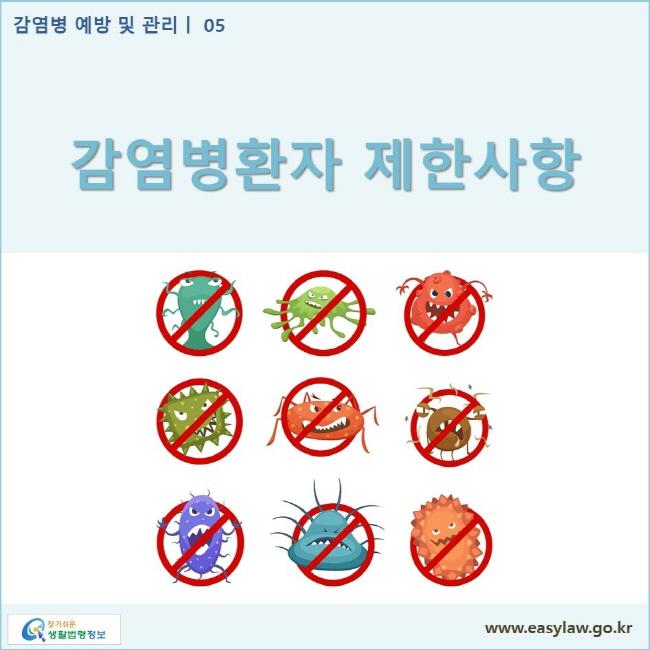 감염병 예방 및 관리   05 예방접종 이상반응 www.easylaw.go.kr 찾기쉬운 생활법령정보 로고