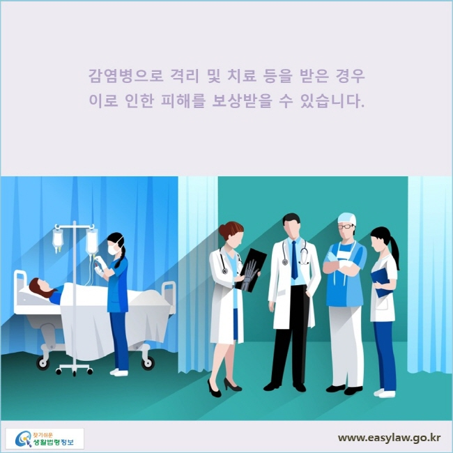 감염병으로 격리 및 치료 등을 받은 경우 이로 인한 피해를 보상받을 수 있습니다.
