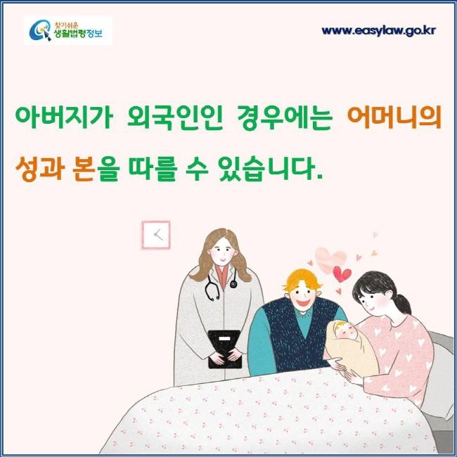 아버지가 외국인인 경우에는 어머니의 성과 본을 따를 수 있습니다.