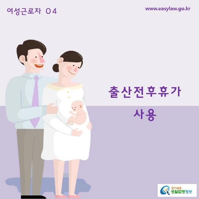 여성근로자 04  출산전후휴가사용  www.easylaw.go.kr  찾기쉬운 생활법령정보 로고