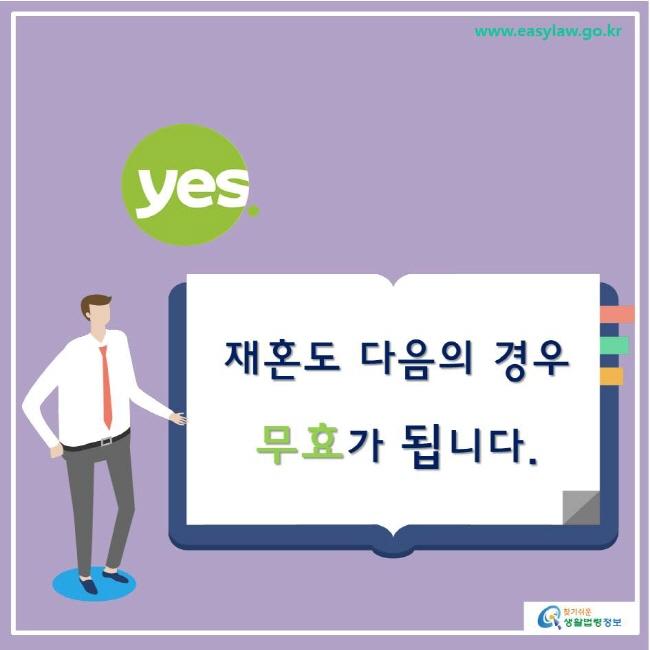 www.easylaw.go.kr 찾기쉬운생활법령정보 yes 재혼도 다음의 경우 무효가 됩니다.