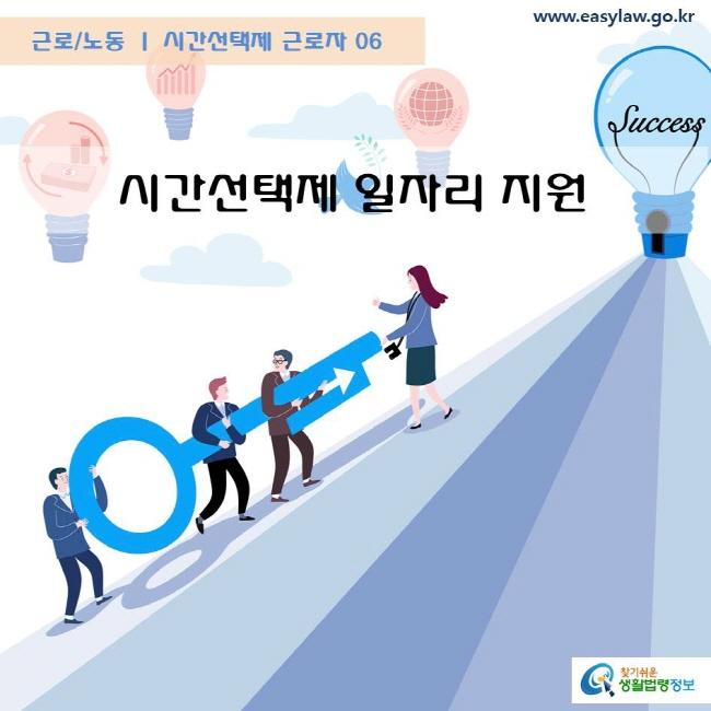 근로/노동 시간선택제 근로자 06 시간선택제 일자리 지원 www.easylaw.go.kr  찾기쉬운 생활법령정보 로고
