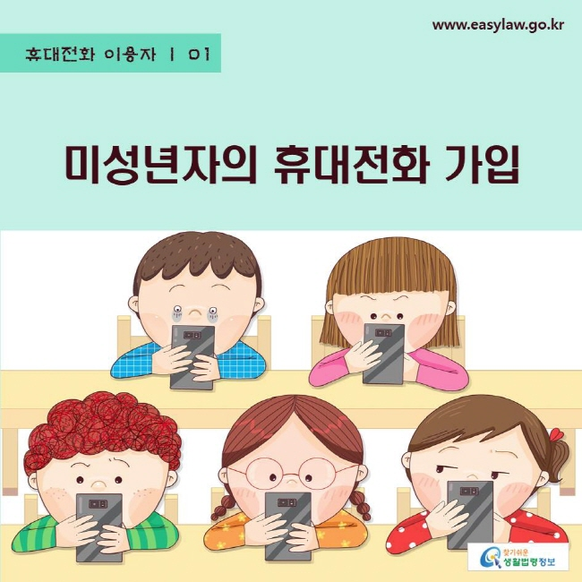 휴대전화 이용자  | 01 미성년자의 휴대전화 가입 www.easylaw.go.kr 찾기쉬운 생활법령정보 로고