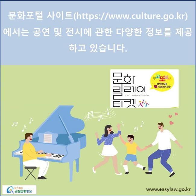 문화포털 사이트(https://www.culture.go.kr) 에서는 공연 및 전시에 관한 다양한 정보를 제공하고 있습니다.