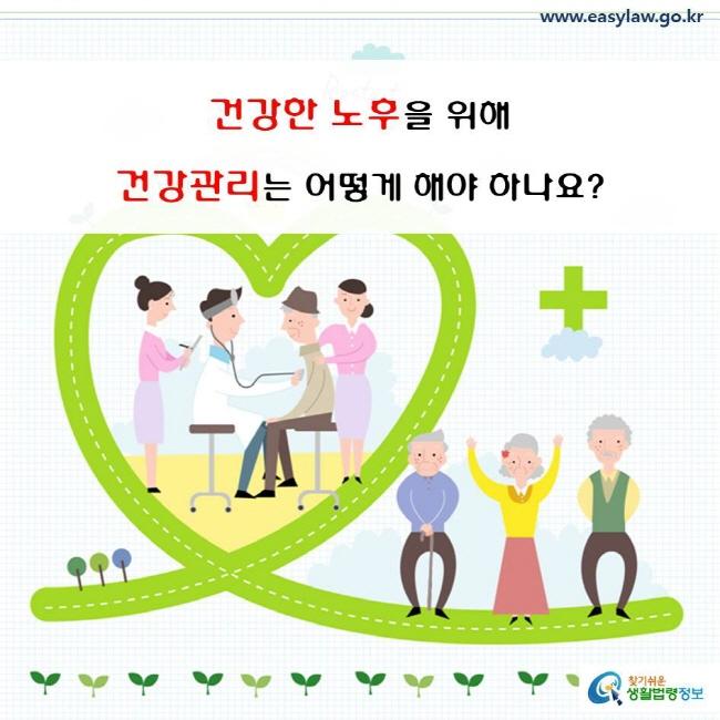 건강한 노후을 위해 건강관리는 어떻게 해야 하나요?